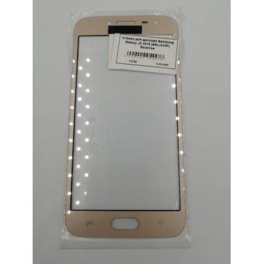Стекло для дисплея Samsung Galaxy J2 2018 (SM-J250F) Золотое