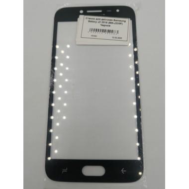 Стекло для дисплея Samsung Galaxy J2 2018 (SM-J250F) Черное